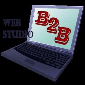 Веб-студия B2B, в Екатеринбурге