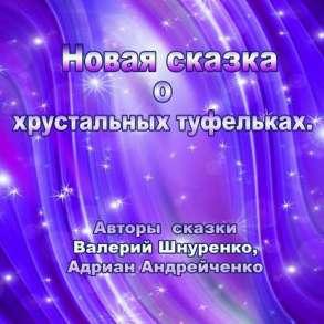 Откройте двери и окна в страну «Фантазию», в Москве