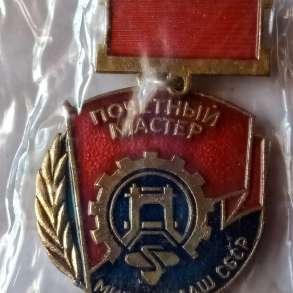 Знак почётный мастер минтяжмаш, в Санкт-Петербурге