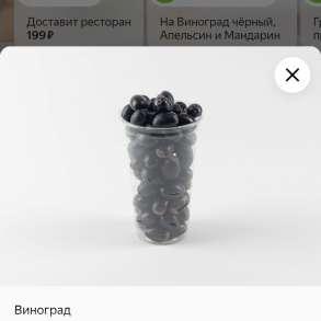 Ягоды и фрукты кусочками в стакане готовые к употреблению, в Москве