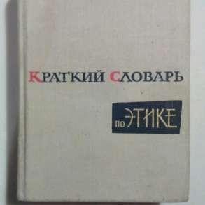 Краткий словарь по этике 1965 года букинистика, в Москве