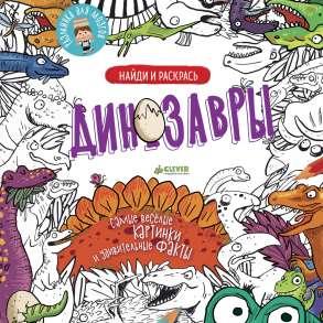 Детские книжки-раскраски, в г.Кишинёв
