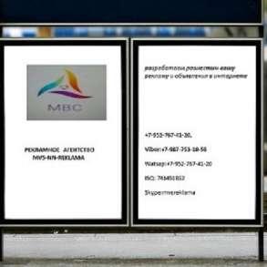 Разместим ваши объявления и рекламу в интернете, в Сургуте