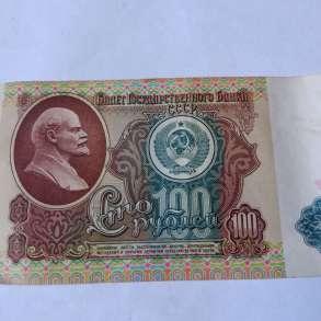 100 рублей, в Санкт-Петербурге