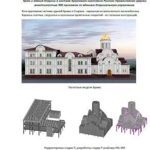 Расчет и проектирование зданий. сооружений коттеджей и т. д, в Москве