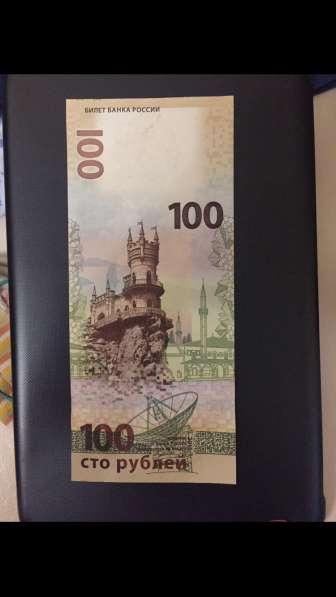 Банкнота Крым