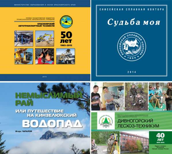 Издание юбилейных книг для предприятий