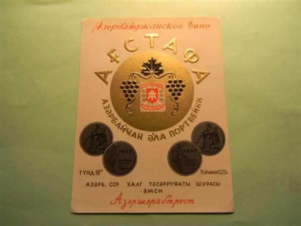 Этикетки АЗЕРБАЙДЖАНа 1957-1965гг, 11 штук