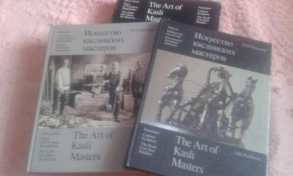 Продам книги искусство каслинских мастеров в двух томах