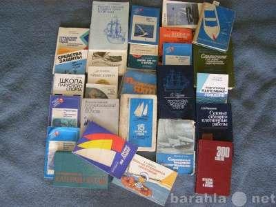 книги по постройке судов