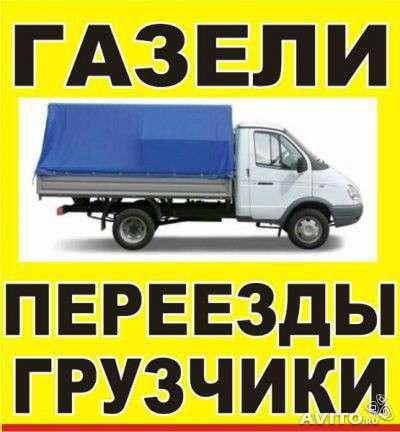 Грузовое такси Переезд грузчики Грузоперевозки