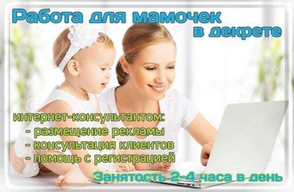Подработка для мам в декрете