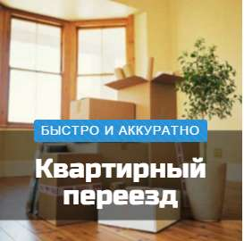 Квартирный переезд Москва и МО