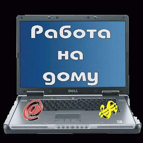 Нужен сотрудник для работы в сети Интернет