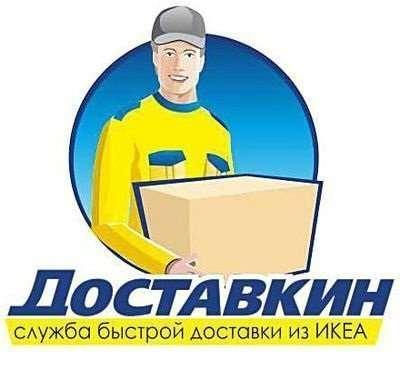 ИКЕА – Доставкин Владивосток и Прим край