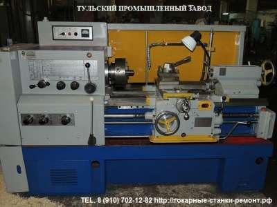 Ремонт токарных станков в Твери.