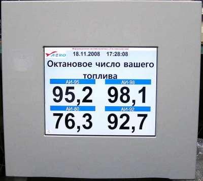 """Рекламно-информационная система мониторо ТД """"Энергия"""""""