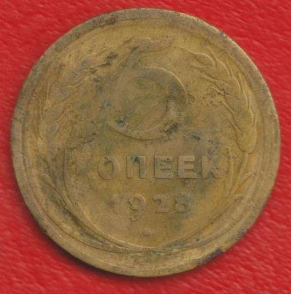 СССР 5 копеек 1928 г