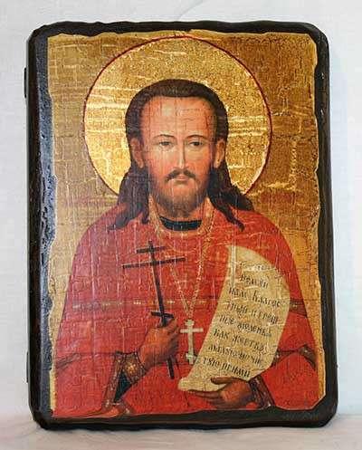 Икона Аркадий
