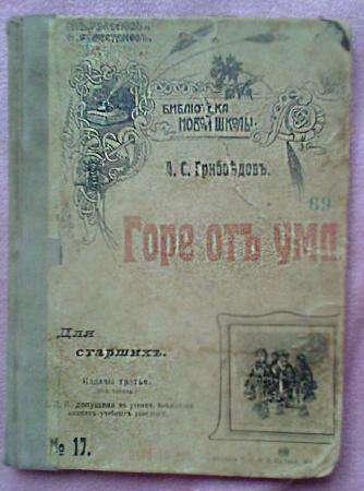"""книгу А.С Грибоедов. """"Горе от ума"""" 1911 г."""