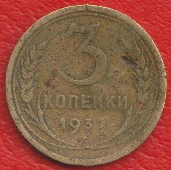 СССР 3 копейки 1932 г.