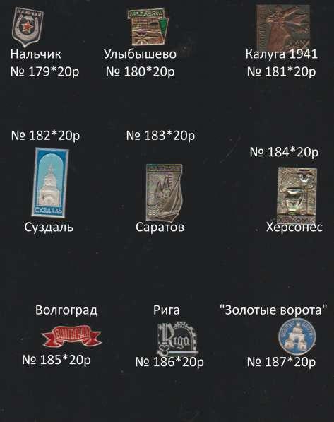 Советские значки : ГОРОДА (179-258)№(341-356)