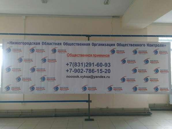 Требуется руководитель соц. проектов в НКО в Нижнем Новгороде