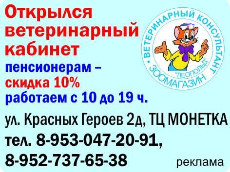ОТКРЫЛСЯ ветеринарный кабинет г. Березовский