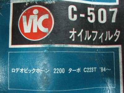 автозапчасти Фильтр масляный C-507 VIC