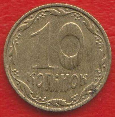 Украина 10 копеек 2008 г.