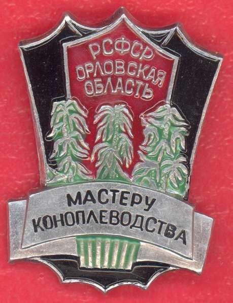 Мастеру коноплеводства Орловской области ЛМД