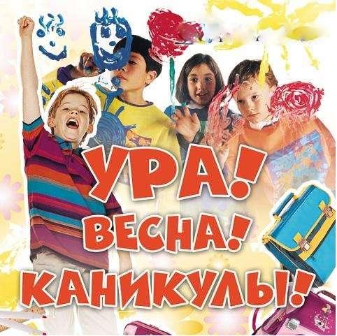 Весенний городской лагерь «АБВГДейка» для детей 7-12 лет