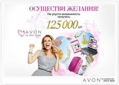 Компания AVON набирает сотрудников