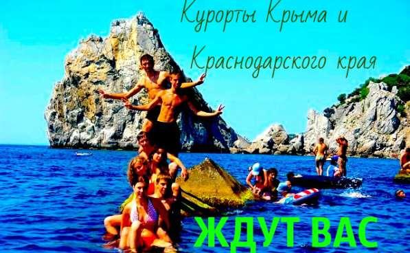 Крым ждет вас!