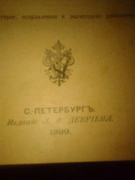 Ботанический атлас по системе Де-Кондоля 1899 в фото 4