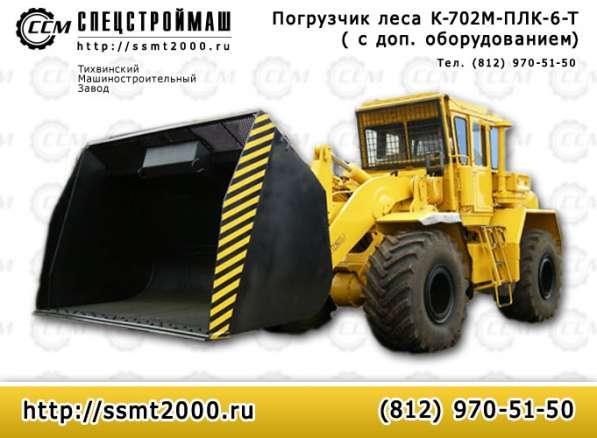 Погрузчик К-702М-ПЛК-6-Т