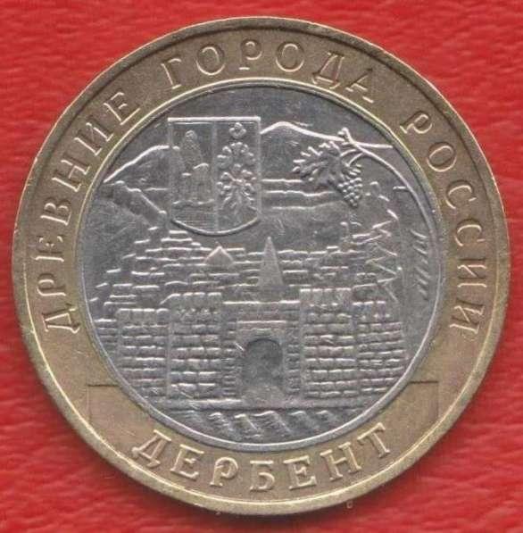 10 рублей 2002 ММД Древние города России Дербент