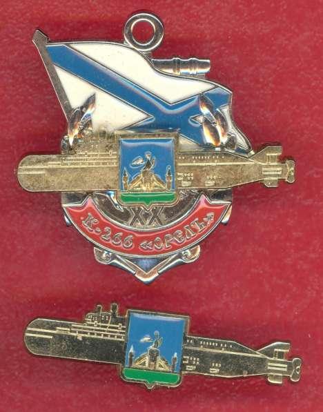 Комплект из 2 знаков АПЛ К-266 Орел ВМФ флот