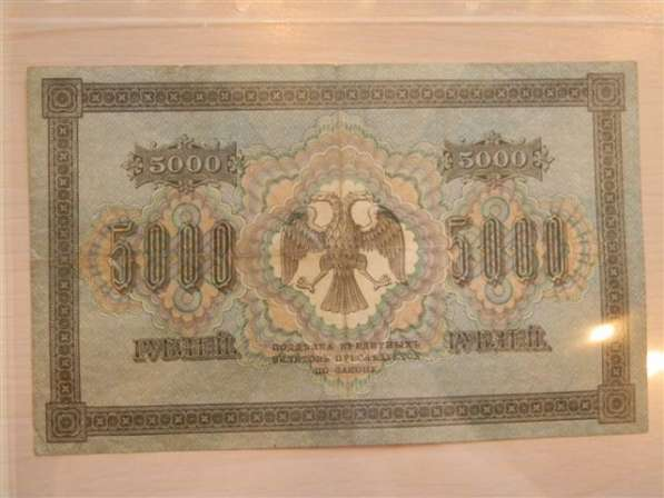 Гос. кредитные билеты России 1918 года, 5000-10000, 4 шт