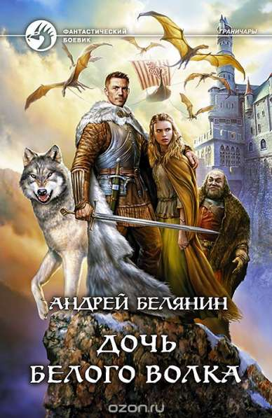 """Книга Андрей Белянин """"Дочь белого волка"""""""