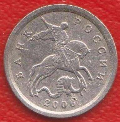 Россия 1 копейка 2006 г. СП