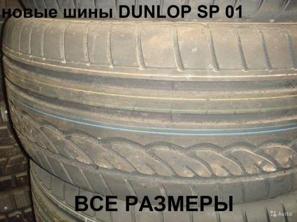 Новые Dunlop 225/60 R18 SP Sport 01 100H