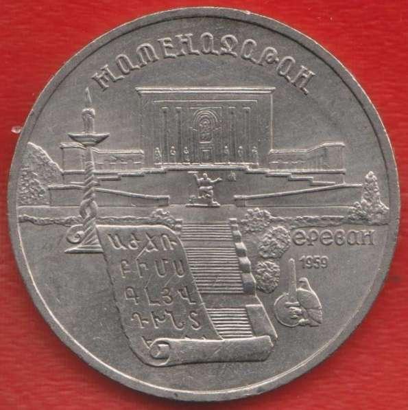 СССР 5 рублей 1990 г Ереван Матенадаран