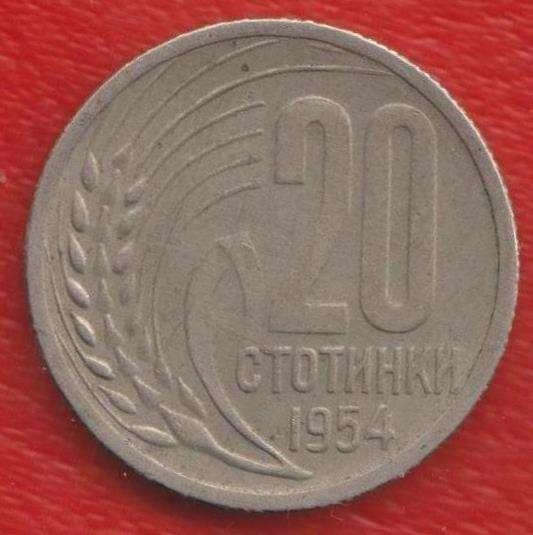 Болгария 20 стотинок 1954 г