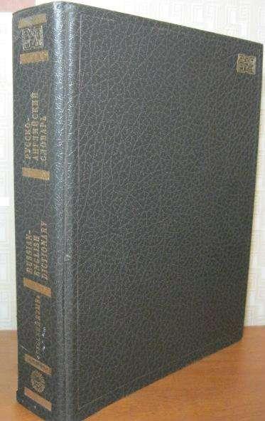 Русско-английский словарь 160000 слов