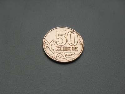 Монета 50 Копеек 2008 год ММД Россия