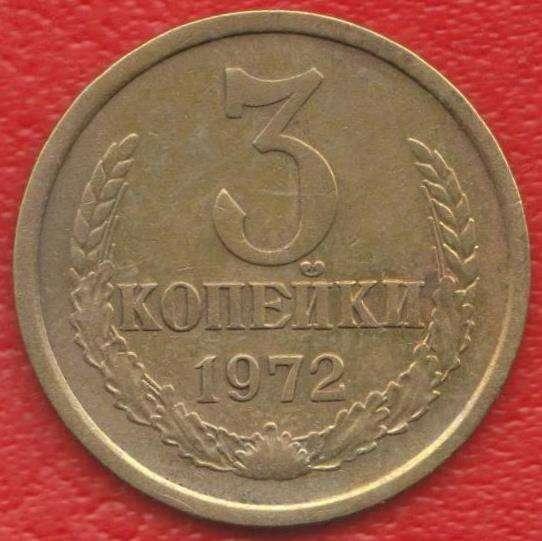 СССР 3 копейки 1972 г.