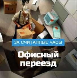 Офисный переезд по Москве и Московской области