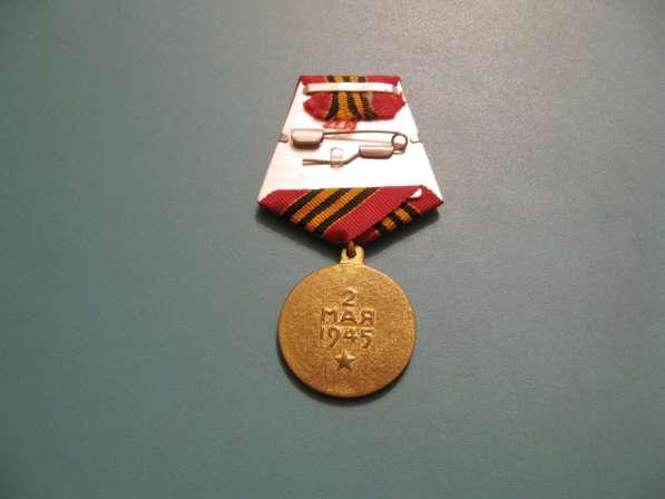Медаль За взятие Берлина с удостоверением в