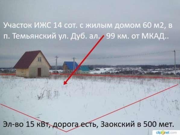 Продажа: дом 60 кв.м. на участке 15 сот